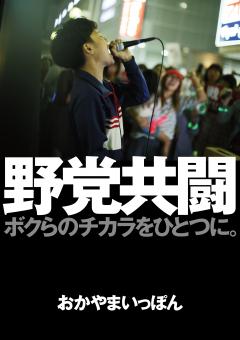 A1ポスター「野党共闘」