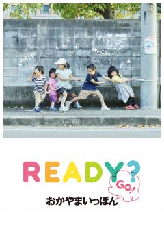 A1ポスター「READY?GO!」