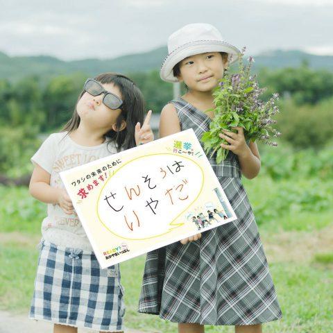 START for Me 選挙に行こ~や!プロジェクト