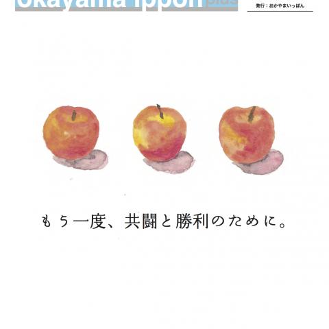 おかやまいっぽん+ vol.1表紙